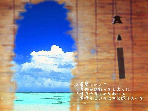 入道雲にのっての画像(プリ画像)