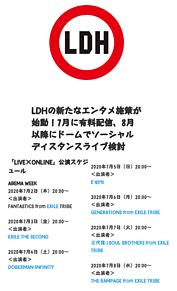 LDHニュースの画像(ニュースに関連した画像)