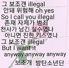 방탄소년단 가사     보조개の画像(韓国語 歌詞に関連した画像)