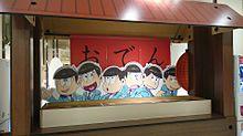 北千住マルイでおそ松さんコラボ♡の画像(北千住に関連した画像)