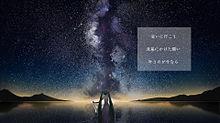 星に願いをの画像(夜空星空夜綺麗光七夕願い事に関連した画像)