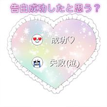 ♡告白♡の画像(プリ画像)