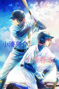 小湊兄弟の画像(小湊兄弟に関連した画像)