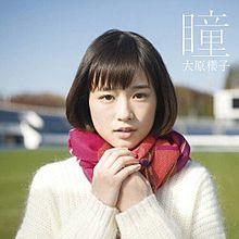 櫻子ちゃん(^3^)/の画像(サンキューに関連した画像)