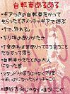 保存→ポチ プリ画像