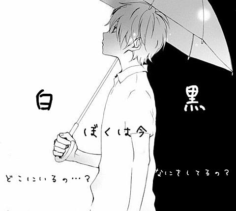 黒と白の画像(プリ画像)