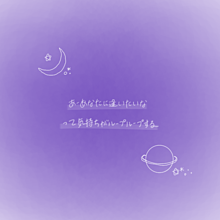 ナユタン星人 歌詞 惑星ループ