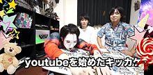 マホト(YouTuber)の画像(舞妓に関連した画像)