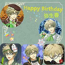 弥生春★誕生日の画像(前野智昭に関連した画像)