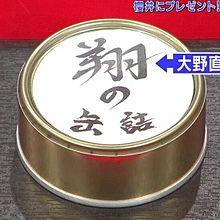 翔くんの缶の画像(プリ画像)
