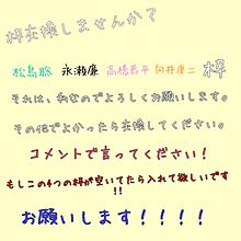 枠交換の画像(Hey!Say!JUMP/NEWSに関連した画像)