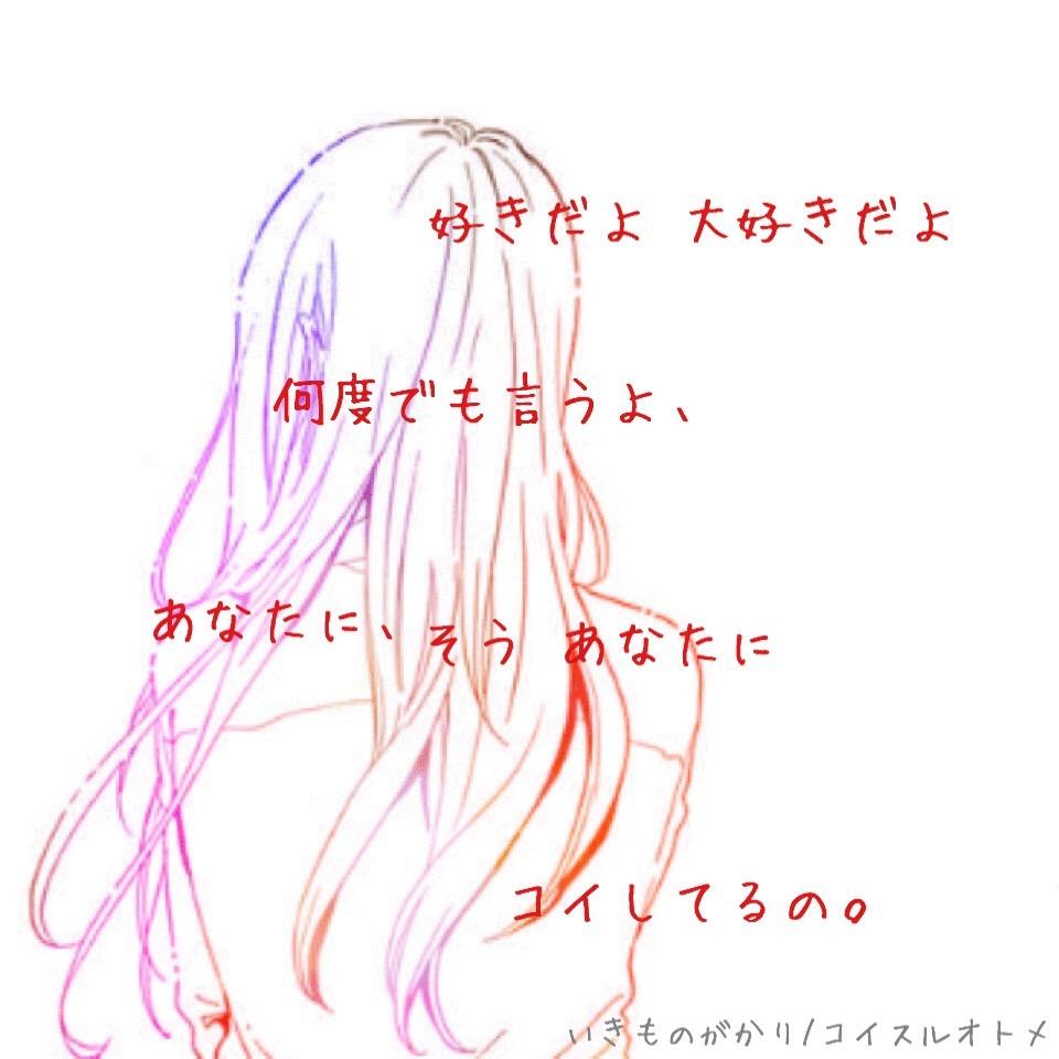 いきものがかり/コイスルオトメ[...
