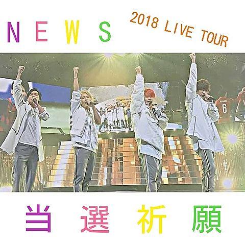 NEWS 2018 LIVE TOUR 当選祈願の画像(プリ画像)