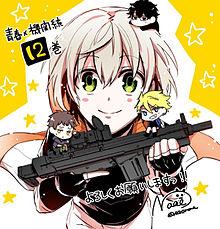 青春×機関銃(12巻発売)の画像(松岡正宗に関連した画像)
