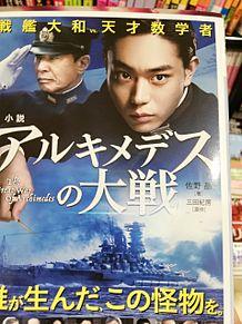 菅田将暉アルキメデスの大戦    小説やっと買ってもらった プリ画像