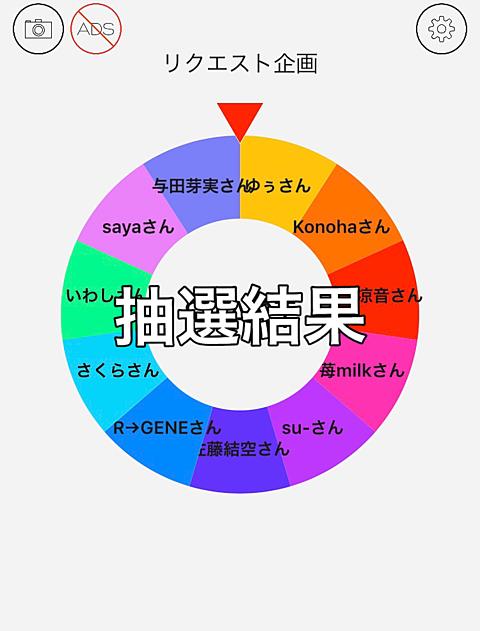 リクエスト企画 ☆抽選結果☆の画像(プリ画像)
