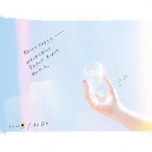 ナツコイ/井上苑子の画像(プリ画像)