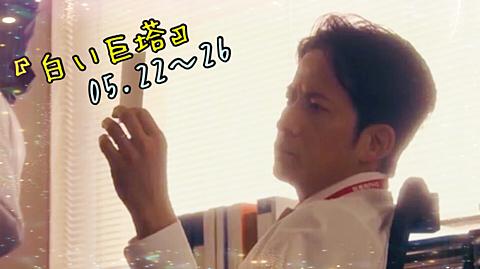 V6岡田くん『白い巨塔』の画像(プリ画像)
