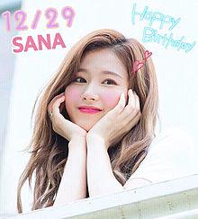 💘SANA💕 Happybirthday!!の画像(HAPPYBIRTHDAYに関連した画像)