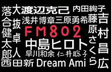 FM802の画像(中島ヒロトに関連した画像)
