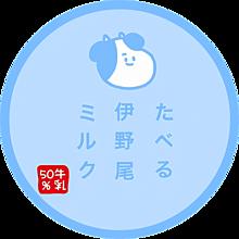 Hey!Say!JUMP たべる牧場シリーズ 伊野尾慧の画像(いのちゃんに関連した画像)