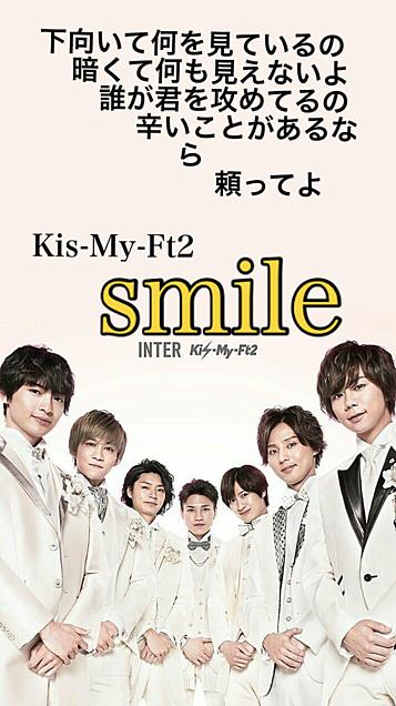 Kis-My-Ft2    smileの画像(プリ画像)