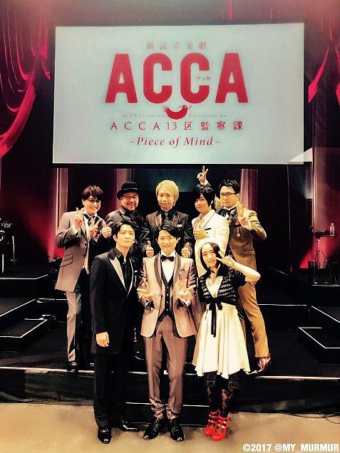 ACCA13区監察課朗読音楽劇出演キャストの画像 プリ画像