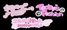ぽしくんすきぃぃ ⸜❤︎⸝の画像(デコメ かわいいに関連した画像)