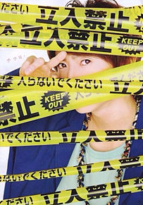 Keep out! プリ画像