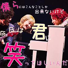SEKAI NO OWARI   ファンタジー   歌詞画の画像(Nakajinに関連した画像)
