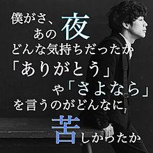 SEKAI NO OWARI   MAGIC   歌詞画の画像(Nakajinに関連した画像)