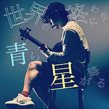 SEKAI NO OWARI  青い太陽   歌詞画の画像(Nakajinに関連した画像)
