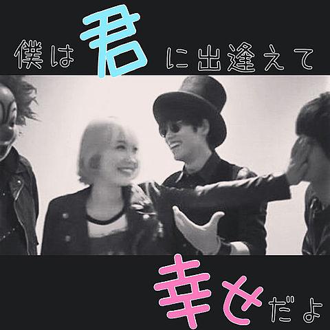 SEKAI NO OWARI  エデン  歌詞画の画像 プリ画像