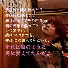 SEKAI NO OWARI broken bone 歌詞画の画像(sekai no owariに関連した画像)