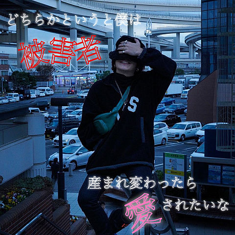 SEKAI NO OWARI Blue Flower 歌詞画の画像(プリ画像)