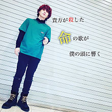 SEKAI NO OWARI 虹色の戦争 歌詞画の画像(sekai no owariに関連した画像)