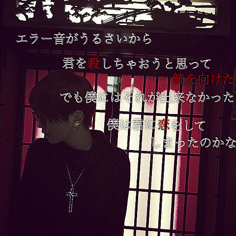 SEKAI NO OWARI Error 歌詞画の画像(プリ画像)