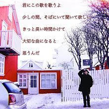 SEKAI NO OWARI SOS 歌詞画 (日本語Ver.)の画像(SOSに関連した画像)