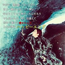 SEKAI NO OWARI スノーマジックファンタジー 歌詞画の画像(#SEKAI_NO_OWARIに関連した画像)