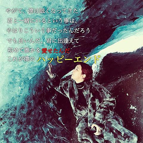 SEKAI NO OWARI スノーマジックファンタジー 歌詞画の画像(プリ画像)