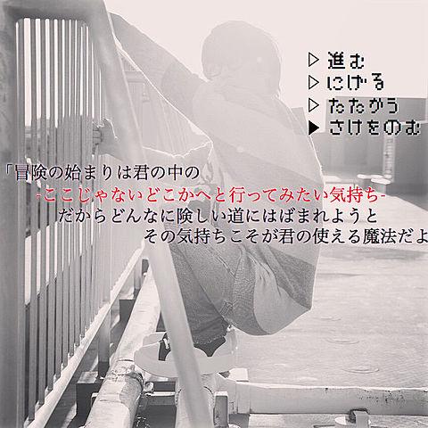 SEKAI NO OWARI PLAY 歌詞画の画像(プリ画像)