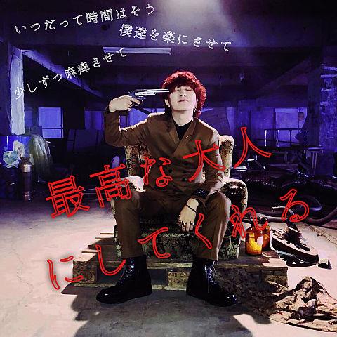 SEKAI NO OWARI LOVE SONG 歌詞画の画像 プリ画像
