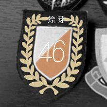 捺芽坂46の画像(捺芽坂46に関連した画像)