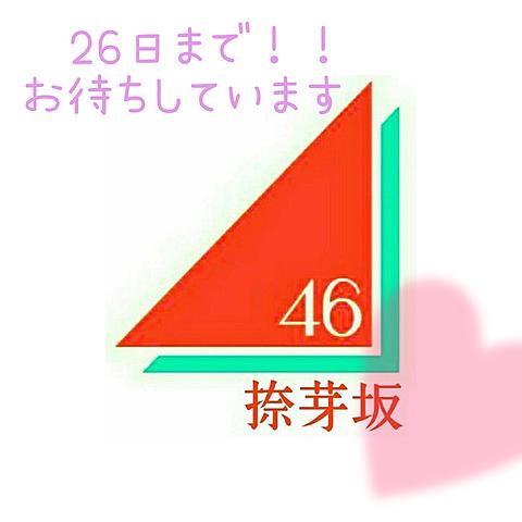 捺芽坂の画像(プリ画像)