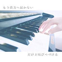 加工させてもらいました ピアノ 鍵盤の画像(プリ画像)