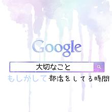 大切なことの画像(Googleに関連した画像)