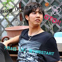 GTO  桐谷優!! 片寄涼太の画像(プリ画像)