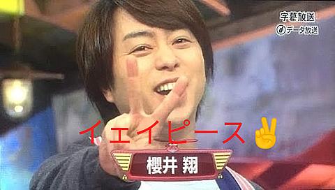 櫻井 翔の画像(プリ画像)