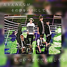 Six TONES 歌詞画の画像(プリ画像)