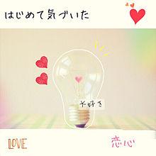 はじめての恋心の画像(プリ画像)